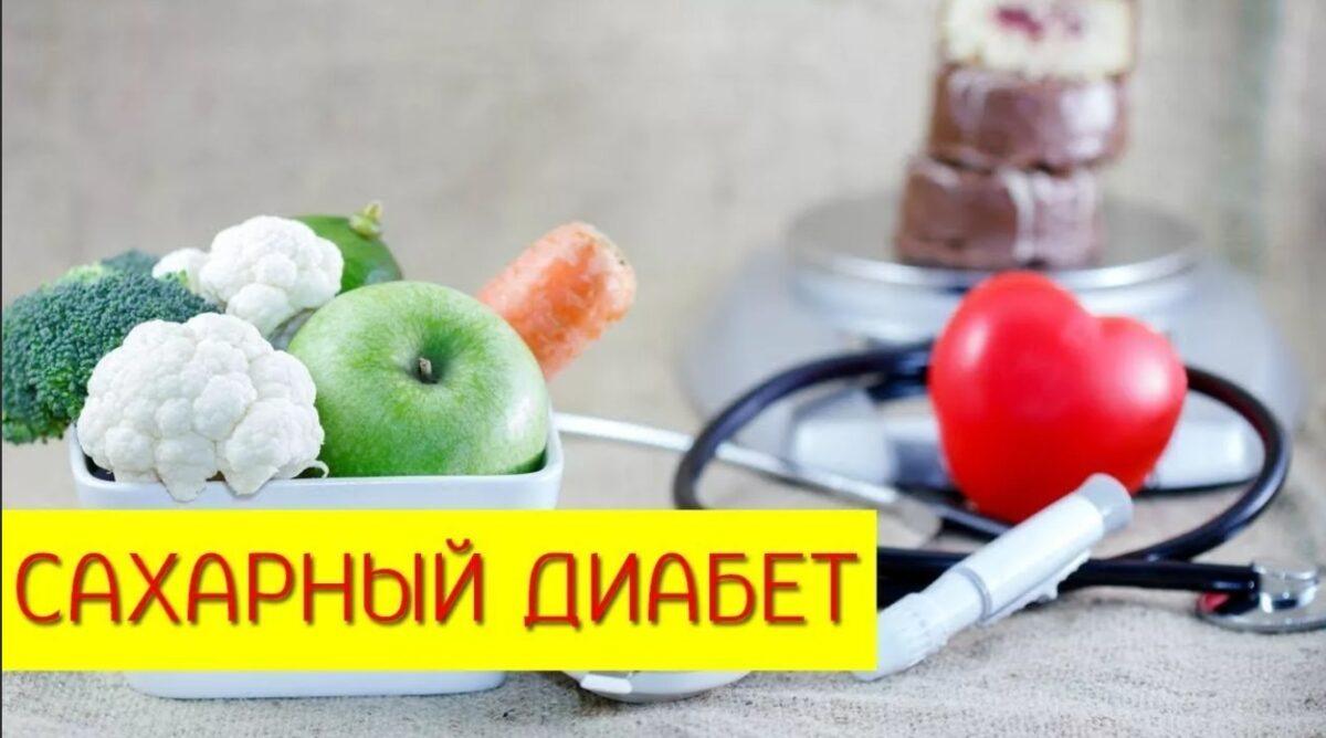Профилактика и лечение сахарного диабета